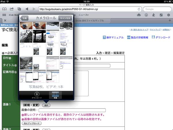 Iphone Ipad から画像をアップロードする方法 すぐ使えるサポート情報
